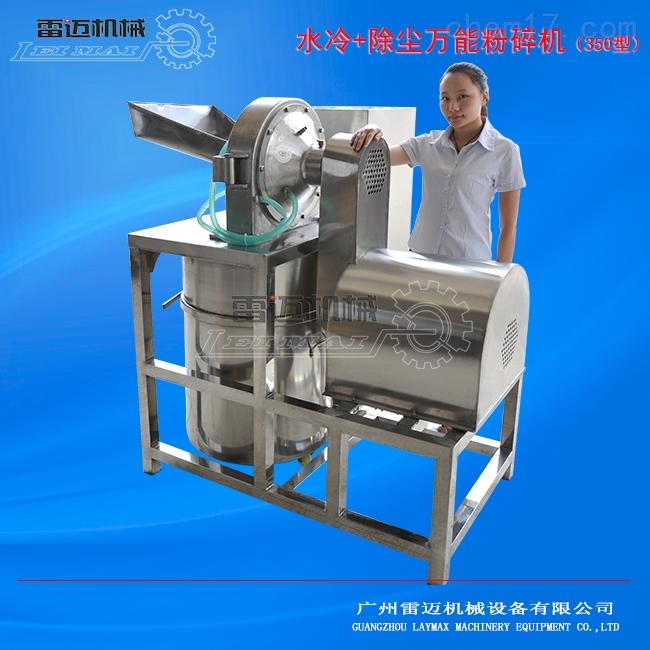 大型台版式水冷除尘化工原料粉碎机