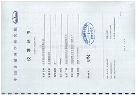 JF-3氧指數測定儀鑒定證書