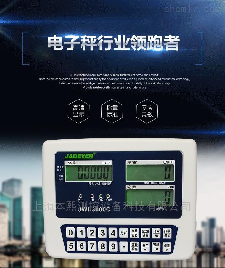 JWI-3000C Led智能计数电子台秤表头仪表