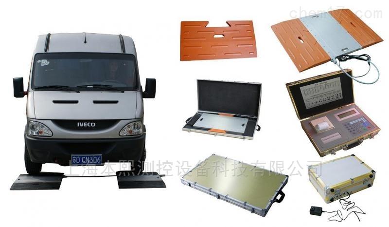 4快板或2快板便携式无线或有线车辆衡汽车衡