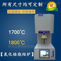 TN-R1700-20氧化锆烧结炉