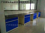 禄米 厂家直销全钢中央实验台 化验室工作台