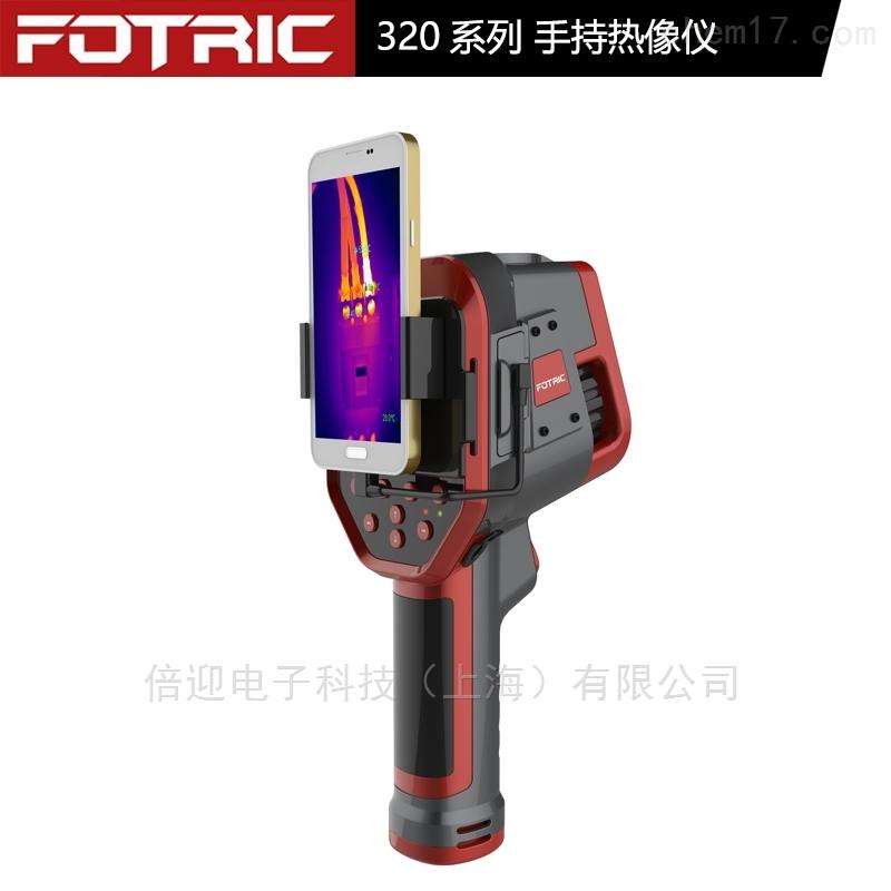 FOTRIC 320系列红外热成像仪