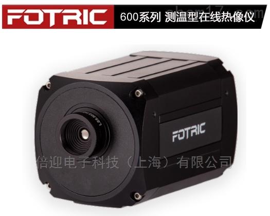 FORTRIC 600 系列测温型在线热像仪