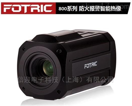 FOTRIC 800 系列防火报警智能热像