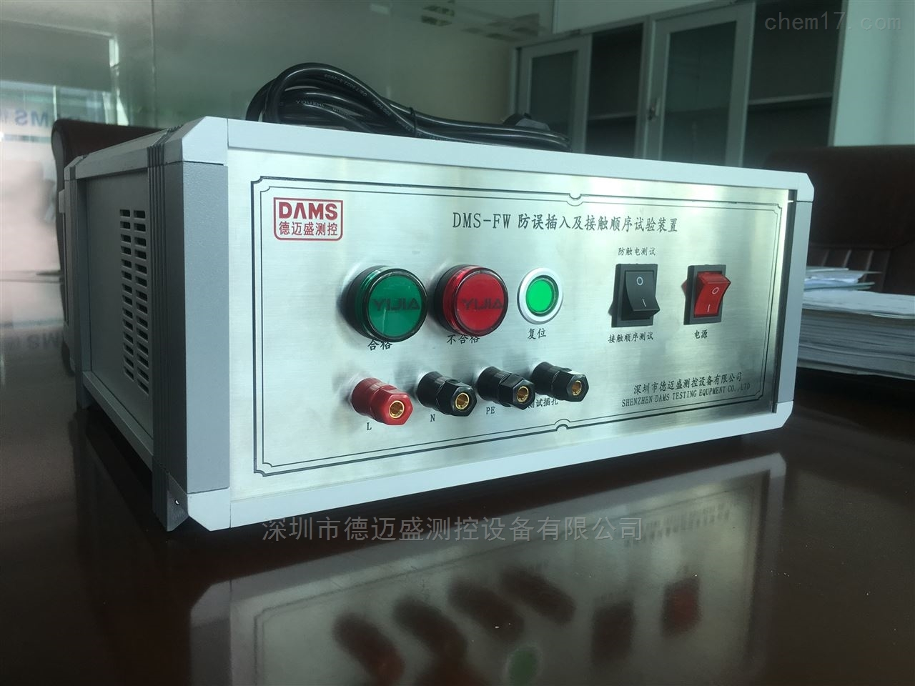 防误插入及接触顺序试验机价格