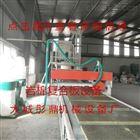 岩棉复合板生产线