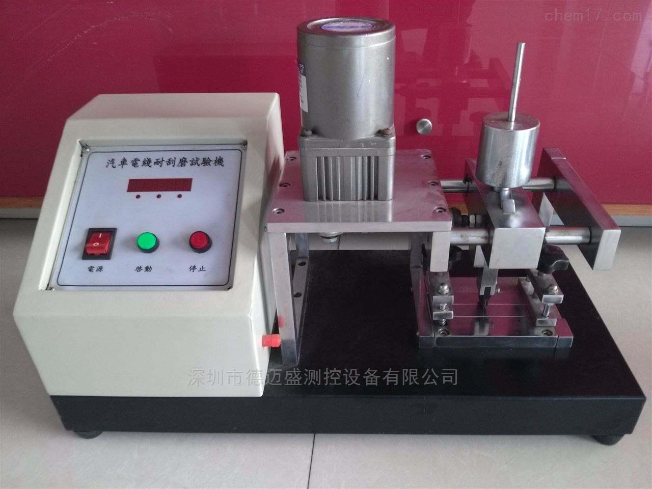 DMS汽车电线耐刮磨试验机