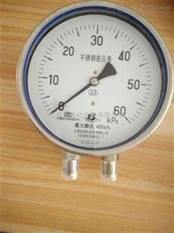 YZS-102 双针压力表上海自动化仪表四厂