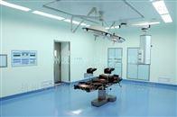 手術室凈化工程
