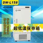 DW-86-50-LA超低温冰箱生产厂家哪家好