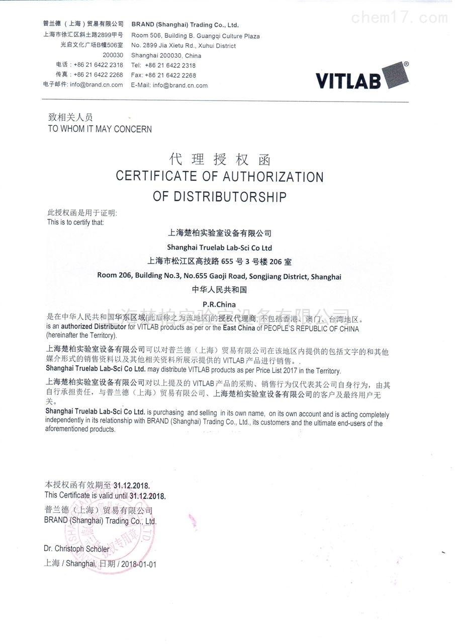 德国VITLAB授权代理商证书