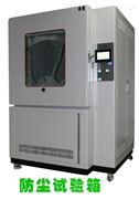 耐臭氧老化試驗箱