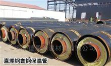 型号齐全伊春市钢套钢直埋式保温管钢管采购标准