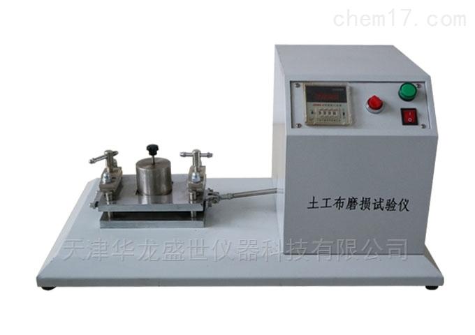 土工布磨损试验仪