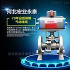 河北向日葵污染版软件下载316不鏽鋼氣動球閥供應廠家