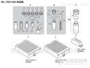 岛津SIL-10A/10Ai液相样品瓶