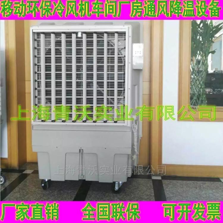 KT-1B-H6移动环保冷风机 水冷空调