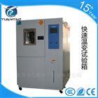 028高低温温变试验箱