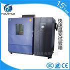 029可编程高低温快速试验箱