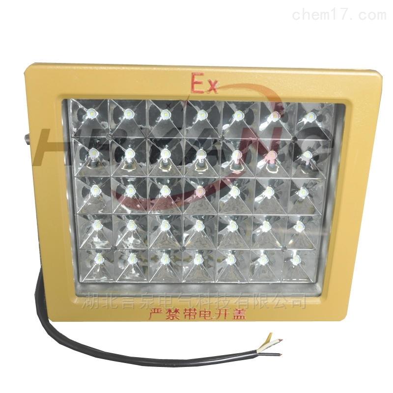 LED防爆灯BFC8188D-100w加油站三防泛光灯