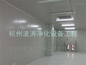 衢州化妆品洁净室