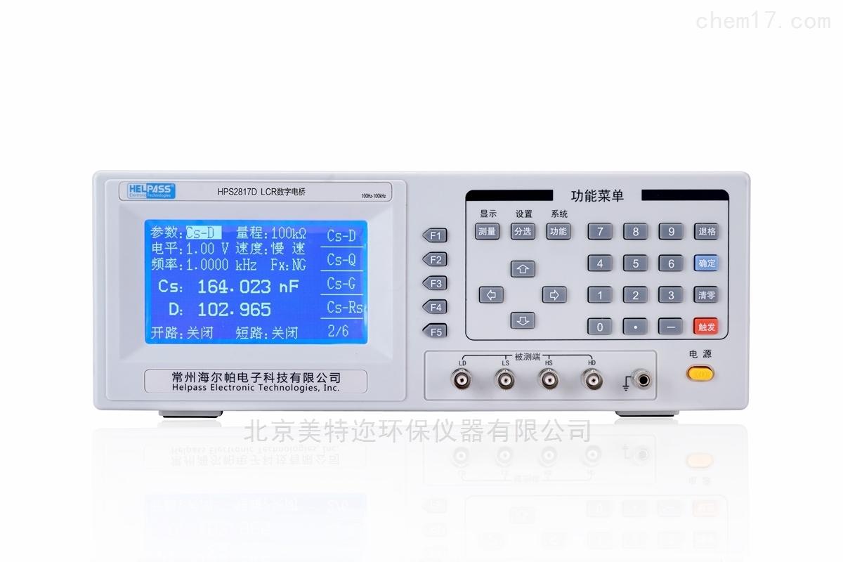 HPS2817D便携式LCR数字电桥厂家直销