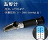食品盐度计折射仪HTATC212盐浓度检测仪