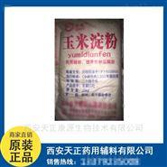 药用辅料 玉米淀粉 cp2015 质量保证