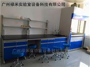 广州禄米 钢木实验台 耐腐蚀实芯理化板台面