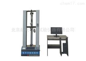 WDW-50D微機控制電子式萬能試驗機(5噸)