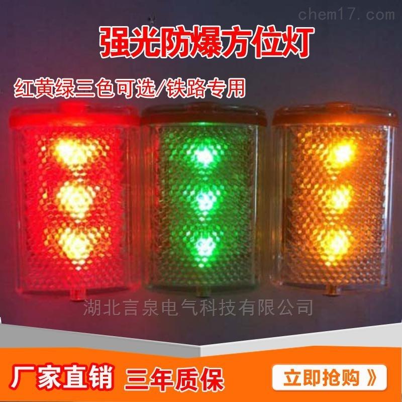 山东便携照明灯YJ1810强光防爆信号方位灯