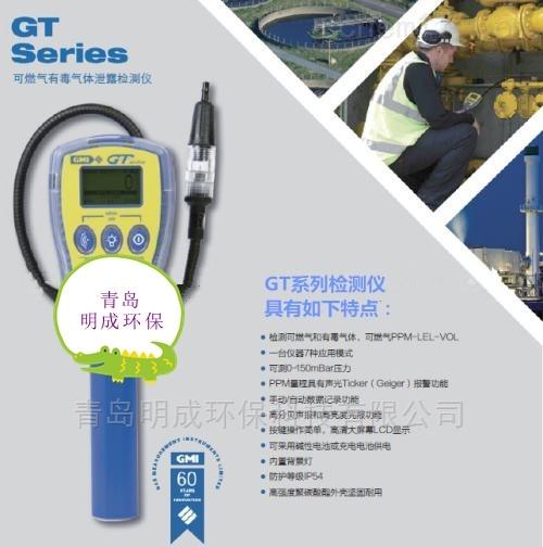 英GMIGT-40 可燃气体检漏仪