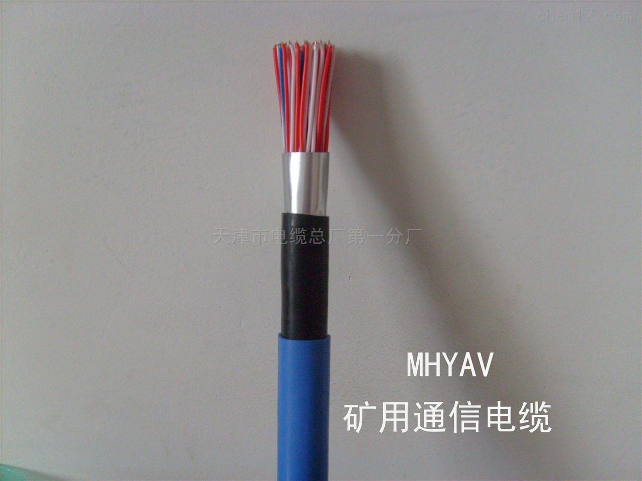 煤矿用阻燃通讯电缆MHYAV系列