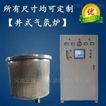 TN-J1700井式气氛炉