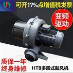 HTB100-203多段式风机
