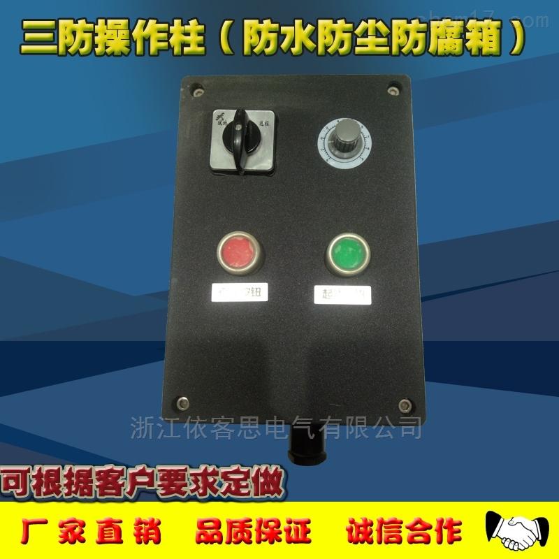 山东烟台现场三防按钮箱SFZ-G-A2D2K1G防水防尘防腐按钮箱的价格