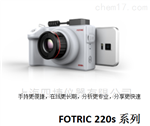 FOTRIC 220s 手持在线热像仪