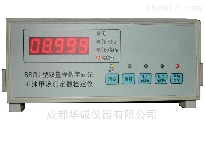 雙量程數字壓力式光干涉甲烷測定器檢定儀