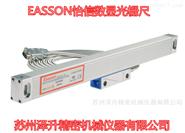 EASSON怡信光栅尺GS21/GS22/GS23电子尺