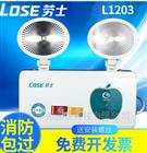 L1203/L1389/1202劳士国标应急灯led新国标双头应急照明灯