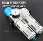 FRC-38-D-MIDI德国FESTO气源处理