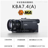 防爆数码摄像机KBA7.4(A)带煤安 证防爆证