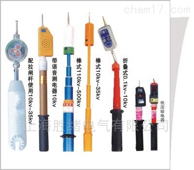 35KV语音验电笔