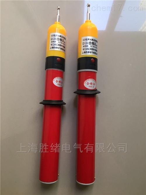 YD-220KV语音式高压验电器