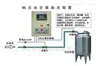 自动化定量加水设备