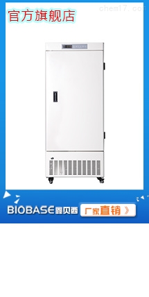 鑫贝西-80度医用超低温冰箱厂家直销