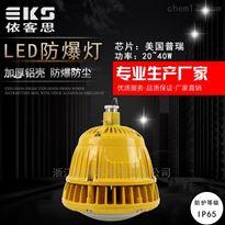 隔爆型LED防爆灯30W