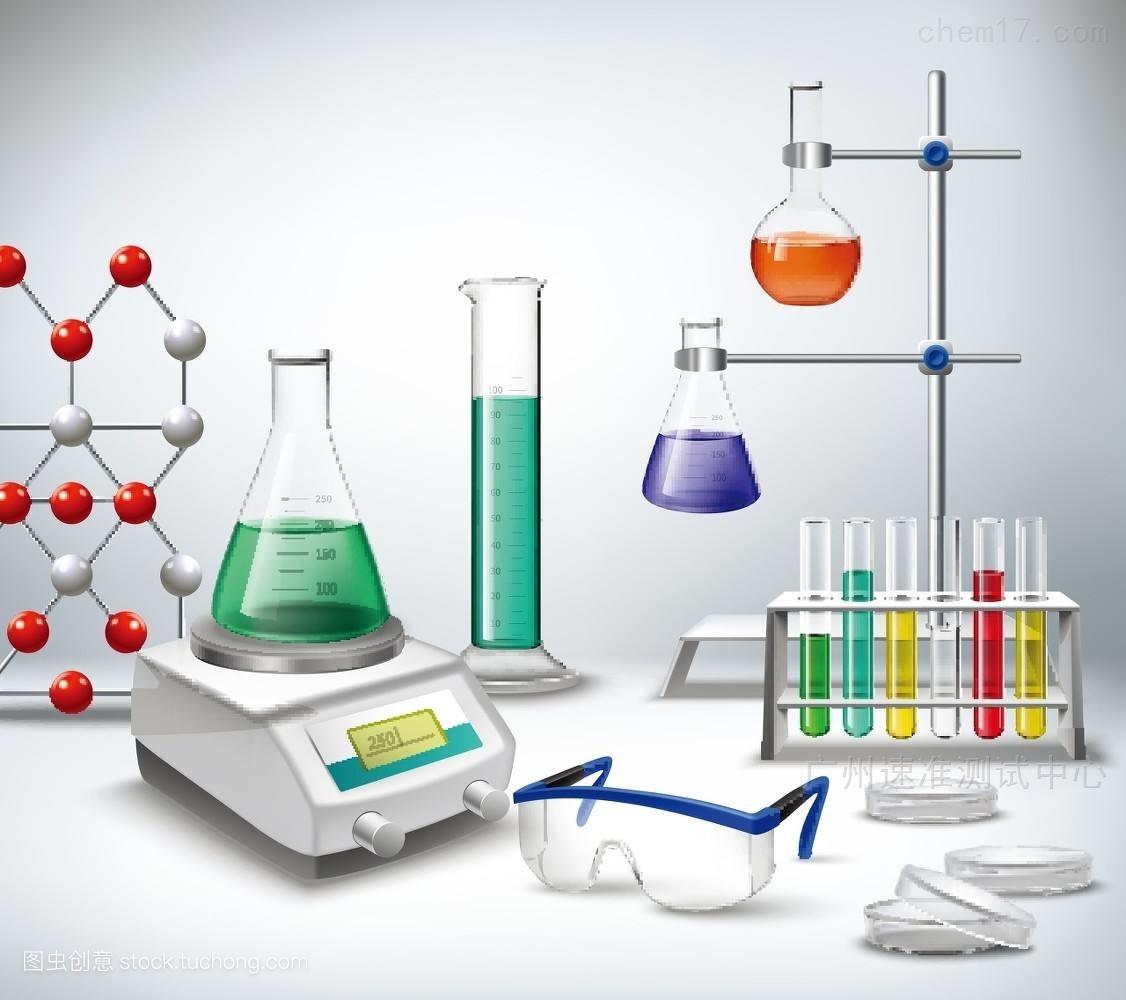 邻苯二甲酸酯7P测试
