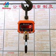 OCS-MH-5t稱噸包5噸電子吊鉤秤價格